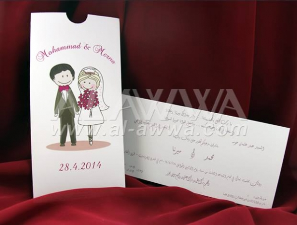 Alawwa For Wedding Cards Printing Services Amman Jordan